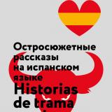 Остросюжетные рассказы на испанском языке Historias deTrama Aguda Уровень B1–C2
