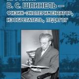 Профессор Владимир Семенович Шпинель. Физик-экспериментатор, изобретатель, педагог. К 100-летию со дня рождения
