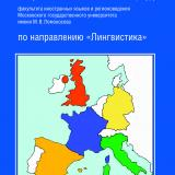 Cборник материалов для подготовки к вступительным испытаниям в магистратуру по направлению «Лингвистика»