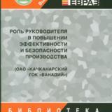 Роль руководителя в повышении эффективности и безопасности производства (ОАО «Качканарский ГОК «Ванадий»)