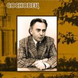 Эльмар Николаевич Сосновец. Сборник статей, посвященный памяти Эльмара Николаевича Сосновца