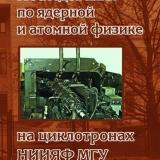 Исследования по ядерной и атомной физике на циклотронах НИИЯФ МГУ