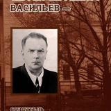 Сергей Сергеевич Васильев – создатель ускорительного комплекса в Московском университете