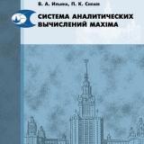 Система аналитических вычислений MAXIMA