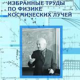 Избранные труды по физике космических лучей