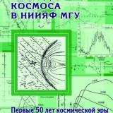Исследования космоса в НИИЯФ МГУ. Первые 50 лет космической эры