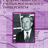 Академик Г. Б. Христиансен — ученый Московского университета