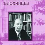 Дмитрий Иванович Блохинцев. К 100-летию со дня рождения