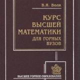Курс высшей математики для горно-экономических специальностей бакалавриата
