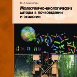 Молекулярно-биологические методы в почвоведении и экологии