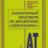 Лабораторный практикум по дисциплине «Схемотехника»: Методические указания