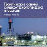 Теоретические основы химико-технологических процессов