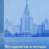 Методология и методы научной работы