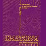 Практикум по математическим основам информатики: Метод. указания