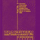 Ч. 1: Системы счисления. Двоичная арифметика. Представление чисел в памяти ЭВМ