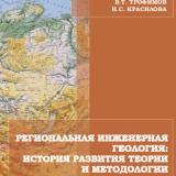 Региональная инженерная геология: история развития теории и методологии: монография