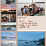 АТЛАС  по интерпретации геофизических данных для морской практики  на Белом море