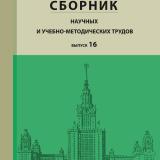 Сборник научных и учебно-методических трудов. Выпуск 16