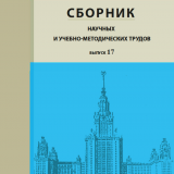 Сборник научных и учебно-методических трудов. Выпуск 17.