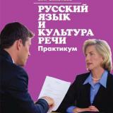Русский язык и культура речи. Практикум для аудиторной и самостоятельной работы студентов-нефилологов высших учебных заведений