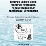 Поздне- и постгляциальная история Белого моря: геология, тектоника, седиментационные обстановки, хронология