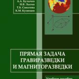 Прямая задача гравиразведки и магнитразведки (конспект лекций)
