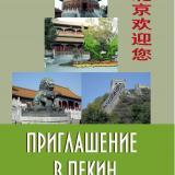 Приглашение в Пекин. Книга для чтения по страноведению Китая