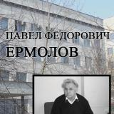 Памяти ПАВЛА ФЁДОРОВИЧА ЕРМОЛОВА