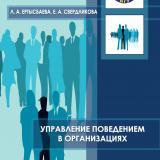 Управление поведением в организациях