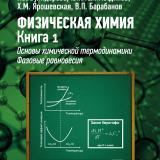 Физическая химия. В 2-х книгах. Учебник для студентов вузов. Книга 1. Основы химической термодинамики. Фазовые равновесия