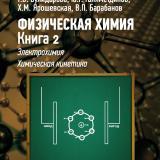 Физическая химия. В 2-х книгах. Учебник для студентов вузов. Книга 2. Электрохимия, химическая кинетика