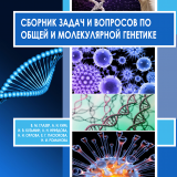 Сборник задач и вопросов по общей и молекулярной генетике: учебное пособие