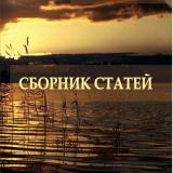 Сборник статей  М.В. Глазова