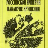 Государственный строй Российской империи накануне крушения. Сборник законодательных актов