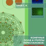 Конечные поля и группы перестановок: приложение в теории кодирования и комбинаторике