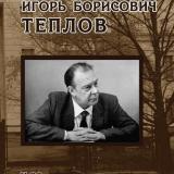 Игорь Борисович Теплов. К 80-летию со дня рождения