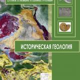 Историческая геология. Методическое руководство к практическим занятиям