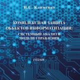 Комплексная защита объектов информатизации: системный анализ и модели управления: Учебник