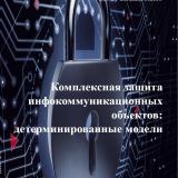 Комплексная защита инфокоммуникационных объектов: детерминированные модели
