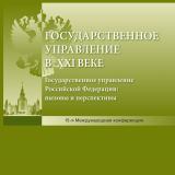 15-я Международная конференция  ГОСУДАРСТВЕННОЕ УПРАВЛЕНИЕ РОССИЙСКОЙ ФЕДЕРАЦИИ: ВЫЗОВЫ И ПЕРСПЕКТИВЫ