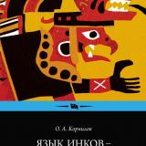Язык инков — кечуа