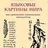 Языковые картины мира как производные национальных менталитетов