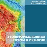 Геоинформационные системы в геологии