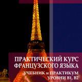 Практический курс французского языка