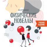 Физические новеллы. Книга для юных физиков  и их родителей