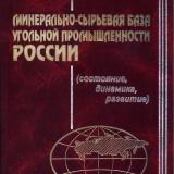 МИНЕРАЛЬНО-СЫРЬЕВАЯ БАЗА УГОЛЬНОЙ ПРОМЫШЛЕННОСТИ РОССИИ. В 2-х т. Том 1 (состояние, динамика, развитие)