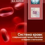 Система крови: современные представления о норме и патологии
