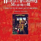 История и философия медицины в контексте проблем антропологии