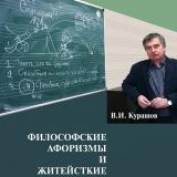 Философские афоризмы и житейские мудрости