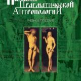 Начала прагматической антропологии
